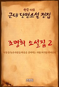 조명희 소설집 2 - 낙동강