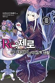 Re : 제로부터 시작하는 이세계 생활 10