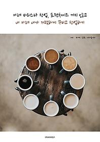 """<font title=""""카페 바리스타 창업, 프랜차이즈 끼지 않고 내 카페 내가 저렴하게 꾸미고 창업하기"""">카페 바리스타 창업, 프랜차이즈 끼지 않고...</font>"""