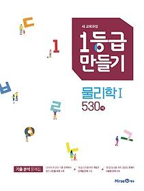 1등급 만들기 물리학 1 530제 (2021년용)