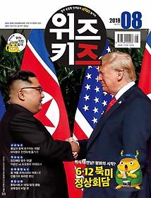 위즈키즈 (월간) 8월호 + [책속부록] 노초핑 명작동화 만들기