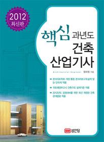 핵심 과년도 건축 산업기사 (2012)
