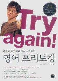 "<font title=""Try again! 중학교 교과서로 다시 시작하는 영어 프리토킹"">Try again! 중학교 교과서로 다시 시작하는...</font>"