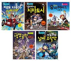 만화로 읽는 미래과학 교과서 1~5권 세트
