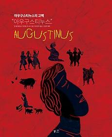 아우구스티누스의 고백 - 아우구스티누스