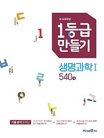 1등급 만들기 생명과학 1 540제 (2021년용)