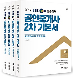 """<font title=""""2017 EBS 공인중개사 2차 기본서 세트 (공인단기)"""">2017 EBS 공인중개사 2차 기본서 세트 (공...</font>"""