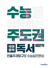 수능주도권 국어영역 독서(비문학) (2020)