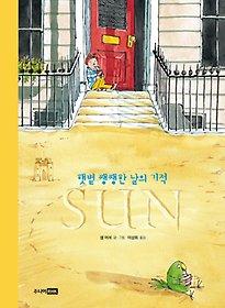 SUN 햇볕 쨍쨍한 날의 기적