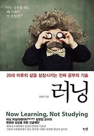 러닝 : 20대 이후의 삶을 성장시키는 진짜 공부의 기술 : Now Learning, Not Studying