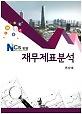 재무제표분석 - NCS 반영