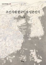 조선시대 한국인의 일본인식