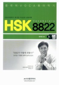 HSK Vocabulary 8822 - 병