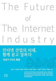인터넷 산업의 미래, 함께 묻고 답하다