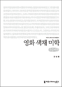 영화 색채 미학 (큰글씨책)
