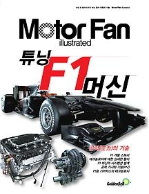 튜닝 F1 머신 : 공력의 기술