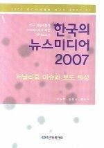 한국의 뉴스미디어 2007