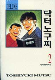 닥터노구찌 DELUXE 2