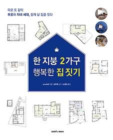 한 지붕 2가구 행복한 집 짓기