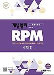 "<font title=""[교사용] 개념원리 RPM 수학 2 (2020)"">[교사용] 개념원리 RPM 수학 2 (202...</font>"