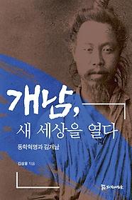 개남, 새 세상을 열다 - 동학혁명과 김개남