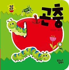 팝콘팝업 - 곤충