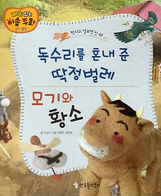 독수리를 혼내 준 딱정벌레 / 모기와 황소