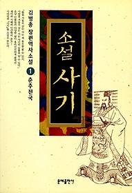 [90일 대여] 소설 사기 1 - 춘추전국