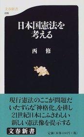 日本國憲法を考える (文春新書)