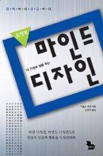 마인드 디자인 포켓북