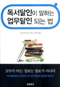 독서달인이 말하는 업무달인 되는 법