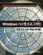 Windows 시스템 프로그래밍