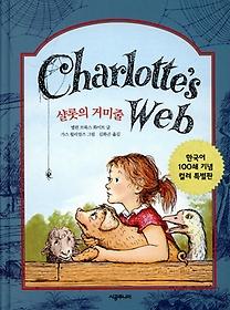 샬롯의 거미줄 컬러특별판