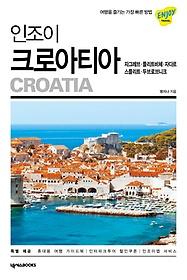 인조이 크로아티아 (2019)