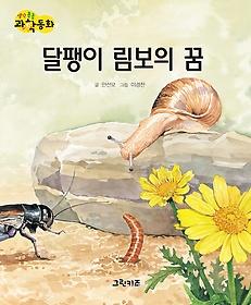 달팽이 림보의 꿈