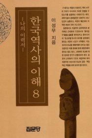 한국역사의 이해 8