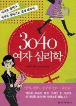 3040 여자 심리학