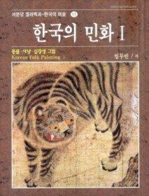 한국의 민화 1