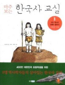 마주 보는 한국사 교실 1