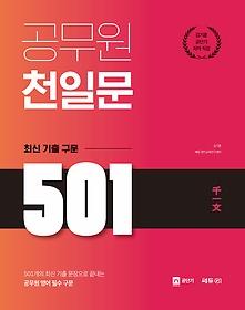 공무원 천일문 최신 구문 501