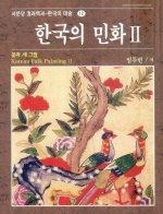 한국의 민화 2