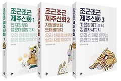 조근조근 제주신화 시리즈 1~3권 세트