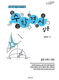수학경시 입문 중학 수학 1 (하/2019)
