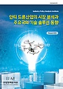 안티 드론산업의 시장 분석과 주요국의 기술 솔루션 동향
