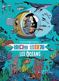 바다의 생태계