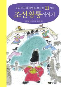 """<font title=""""우리 역사의 비밀을 간직한 11가지 조선 왕릉 이야기"""">우리 역사의 비밀을 간직한 11가지 조선 왕...</font>"""