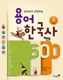 용어 한국사 600 2 - 고려
