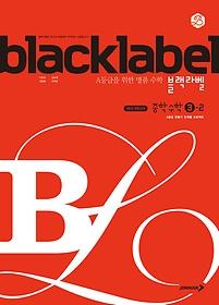 """<font title=""""블랙라벨 black label 중학 수학 3-2 (2020)"""">블랙라벨 black label 중학 수학 3-2 (2020...</font>"""