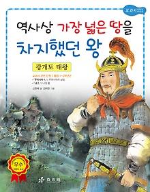 "<font title=""역사상 가장 넓은 땅을 차지했던 왕 - 광개토 대왕"">역사상 가장 넓은 땅을 차지했던 왕 - 광개...</font>"
