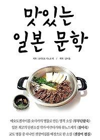 맛있는 일본 문학